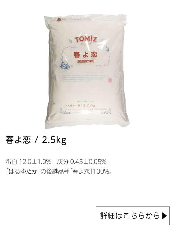 春よ恋 / 2.5kg 富澤商店