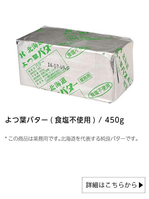 よつ葉バター(食塩不使用) / 450g 富澤商店
