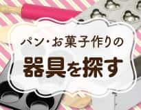 器具を探す 富澤商店