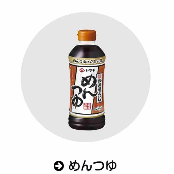 めんつゆ|Amazon