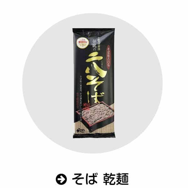 そば乾麺|Amazon