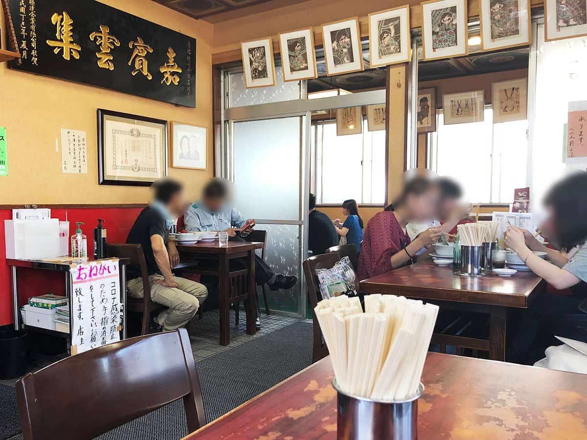 新潟 燕 杭州飯店|店内