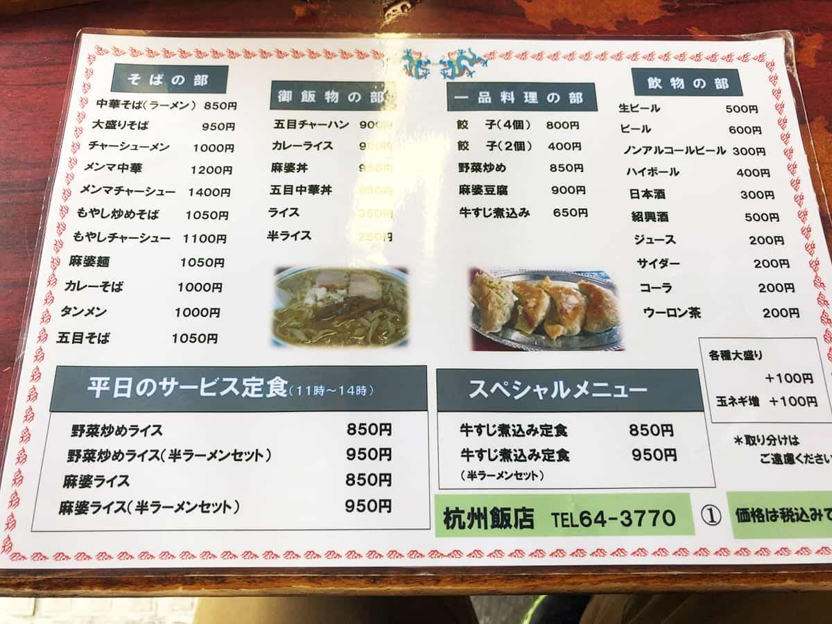 新潟 燕 杭州飯店|メニュー