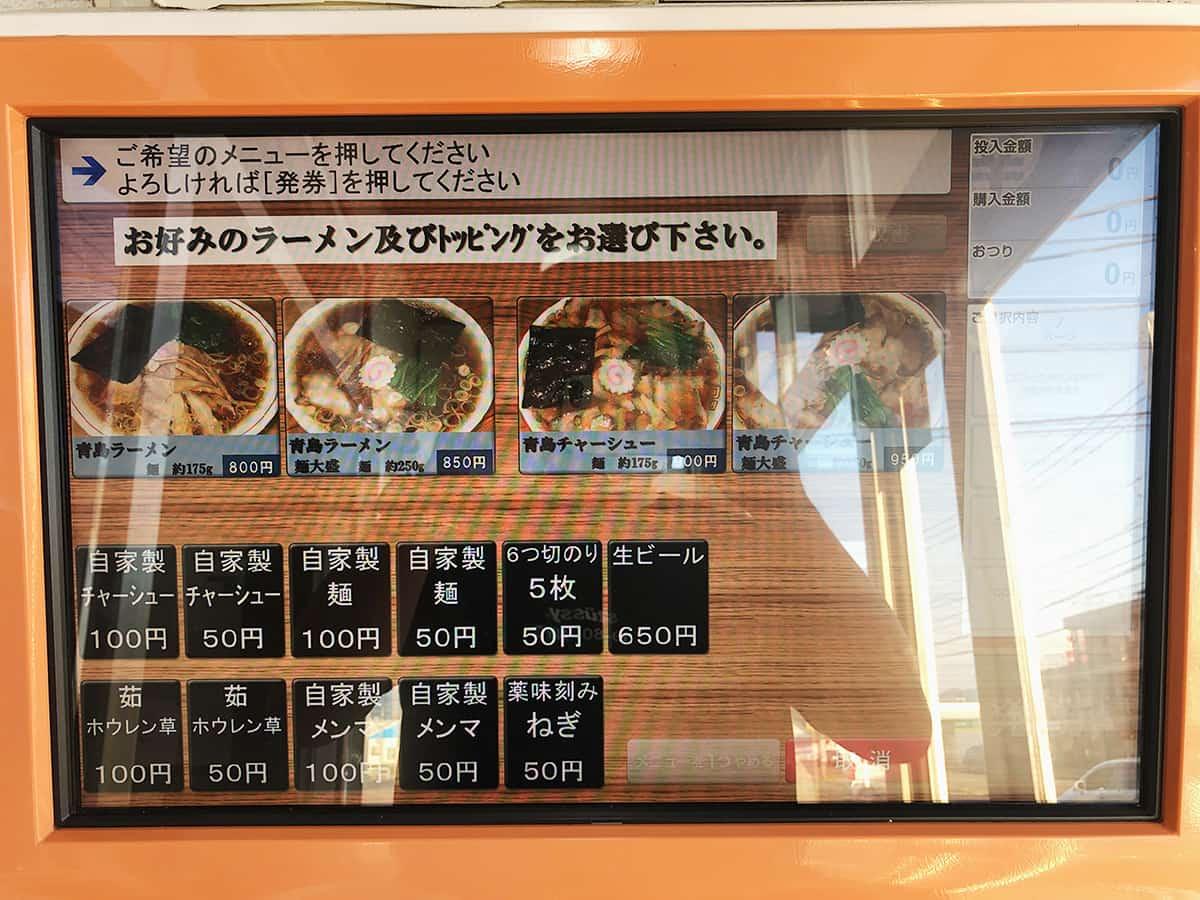 新潟 長岡 青島食堂 曲新町店|券売機