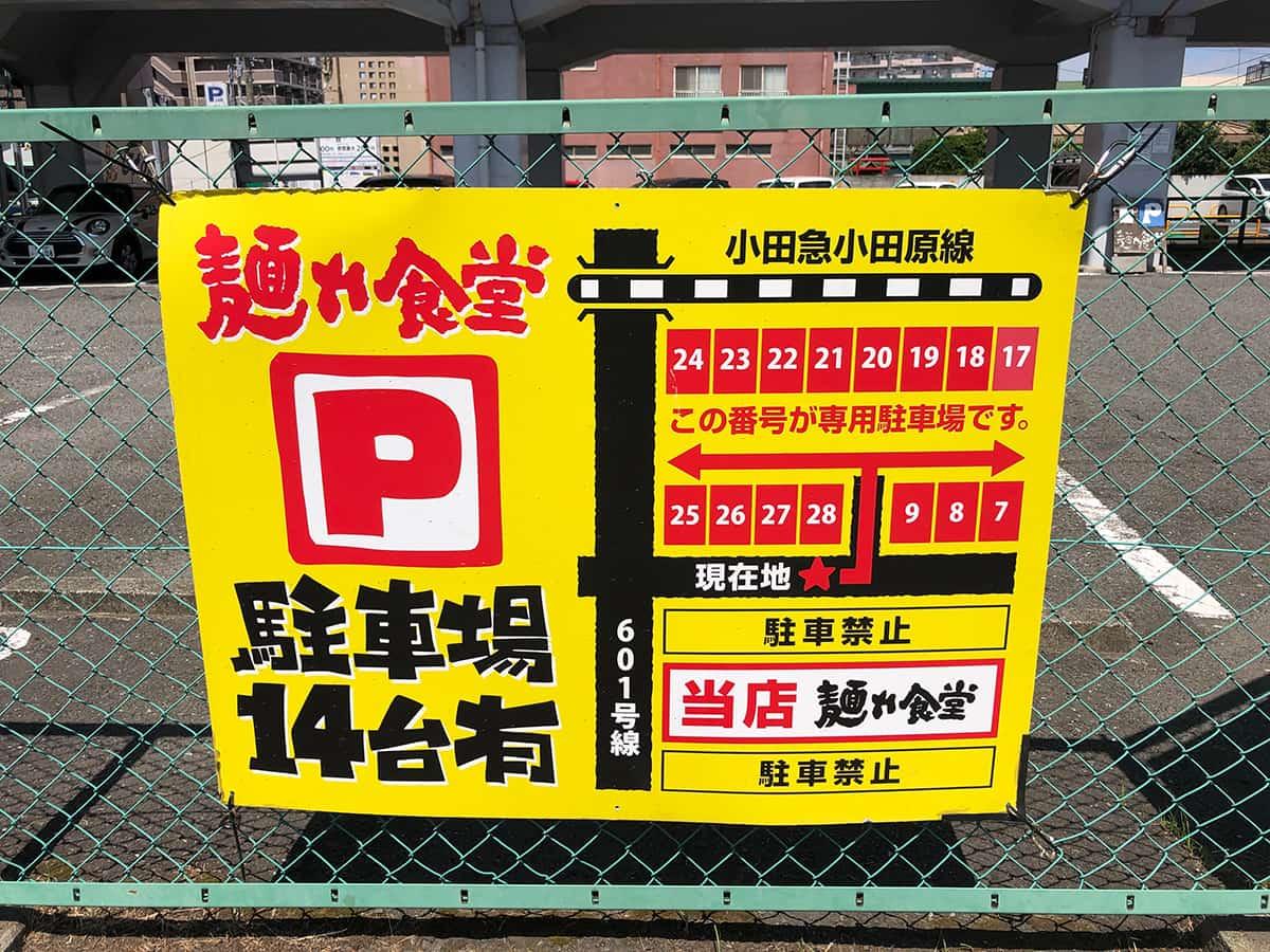 神奈川 厚木 中華そば 麺や食堂 本店 駐車場
