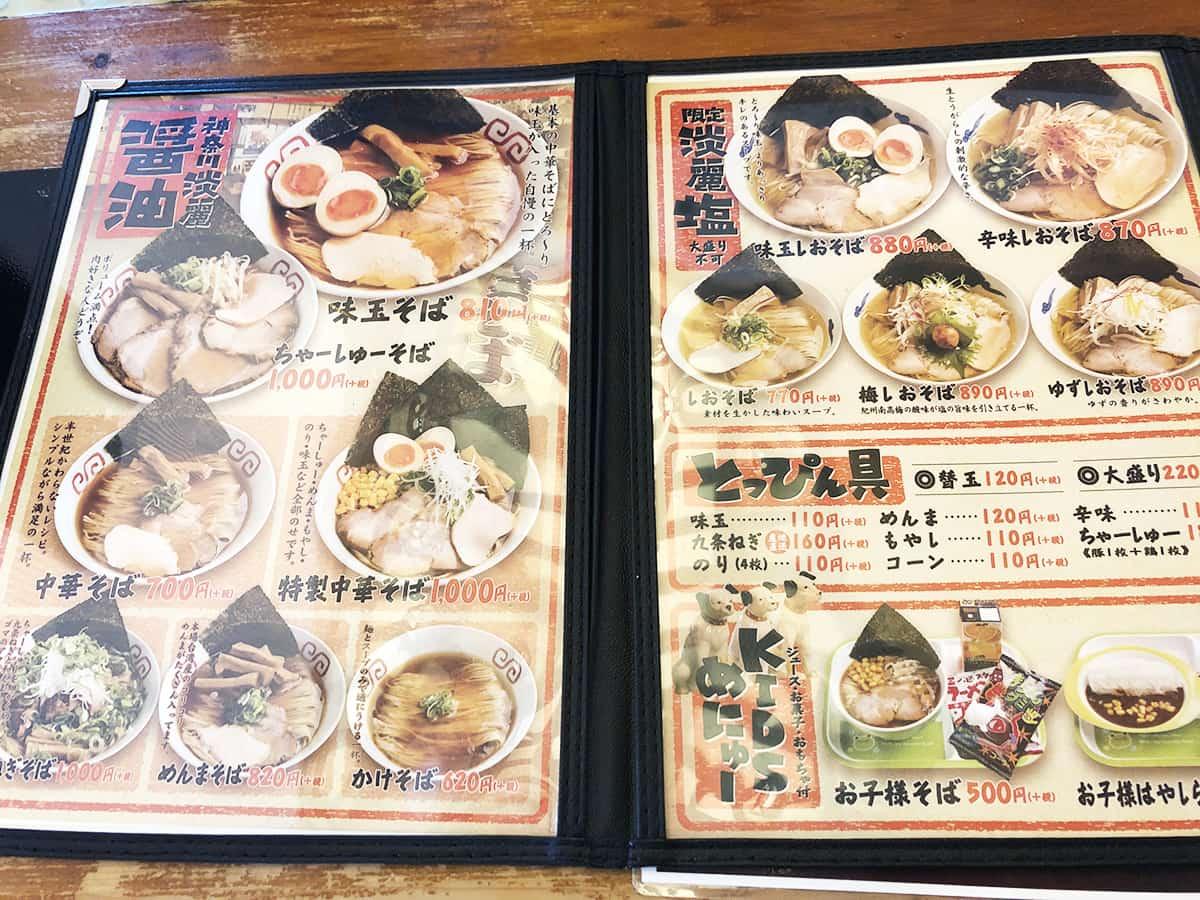 神奈川 厚木 中華そば 麺や食堂 本店|メニュー