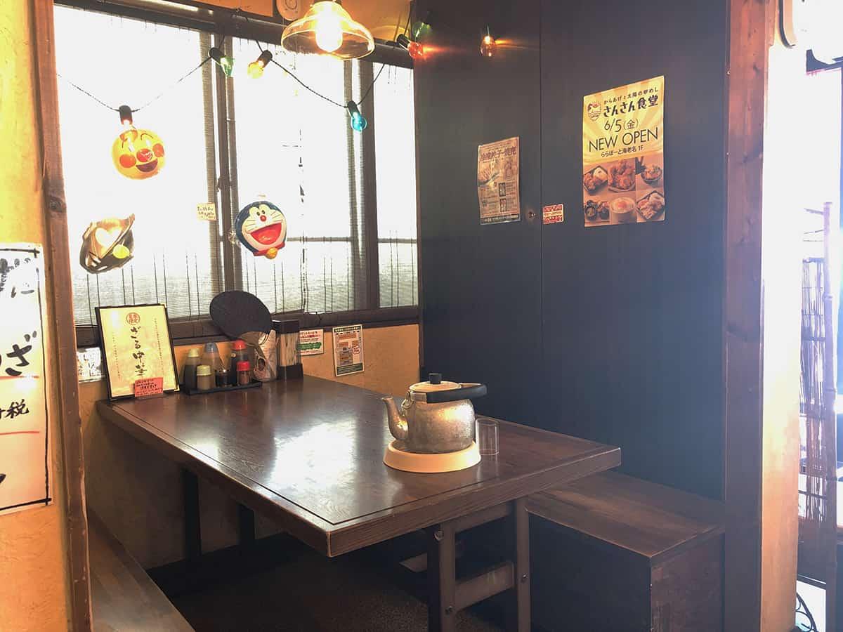 神奈川 厚木 中華そば 麺や食堂 本店 店内