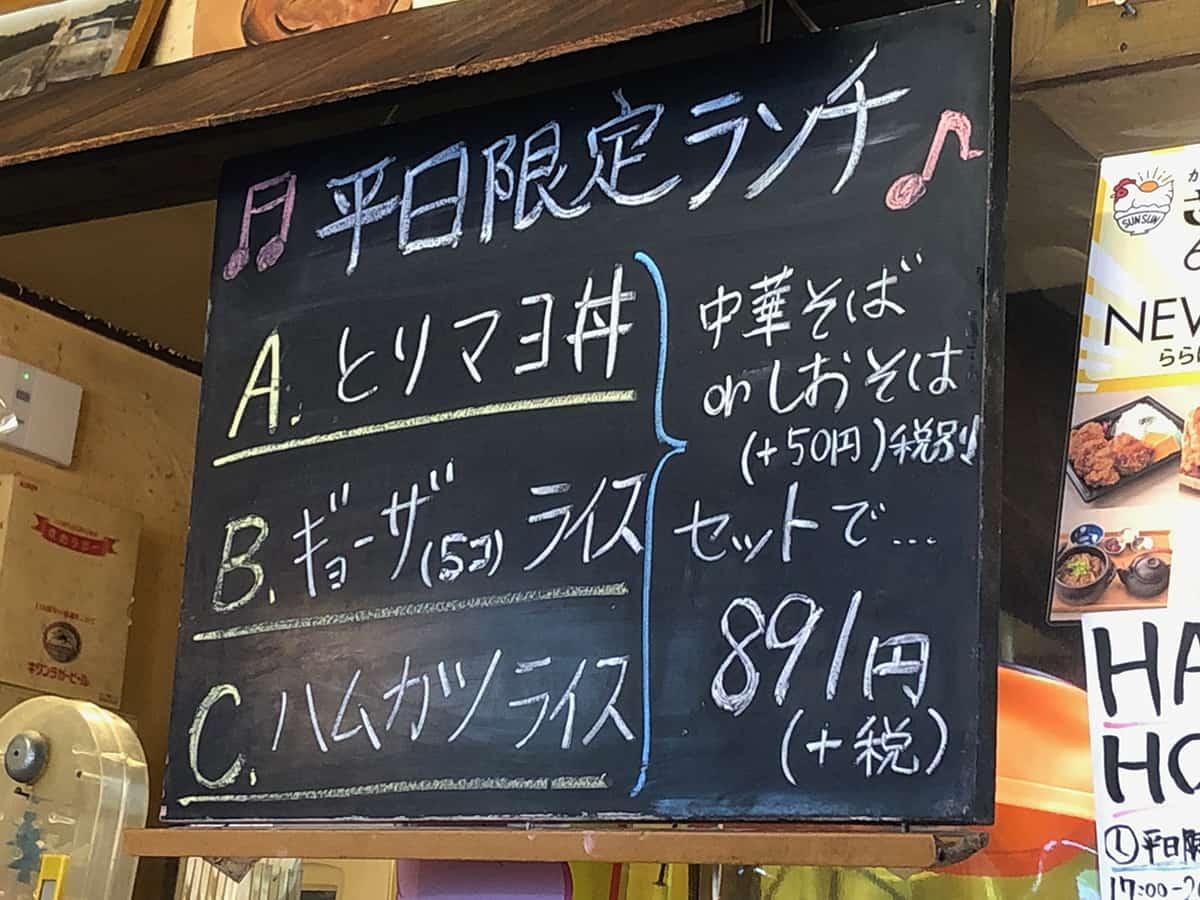 神奈川 厚木 中華そば 麺や食堂 本店 ランチメニュー