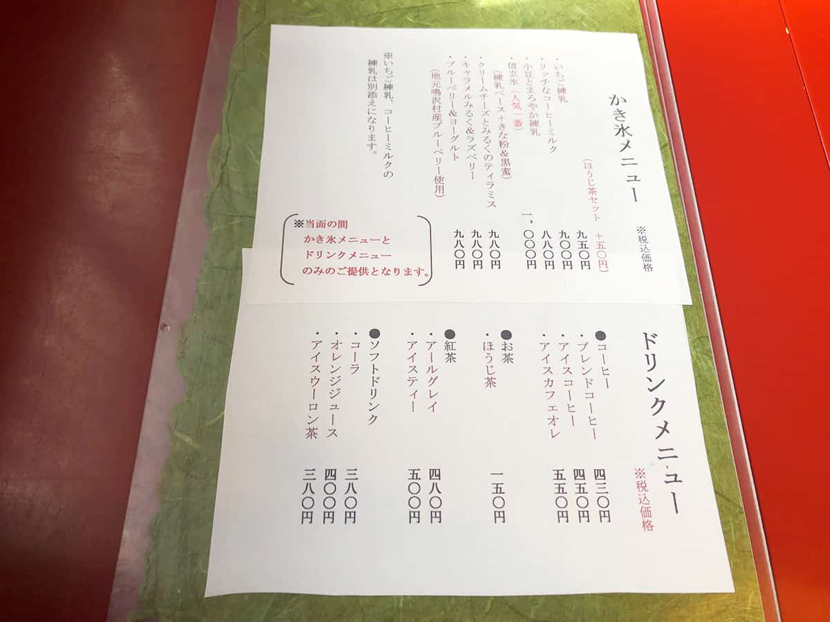 山梨 富士河口湖 信水堂|メニュー