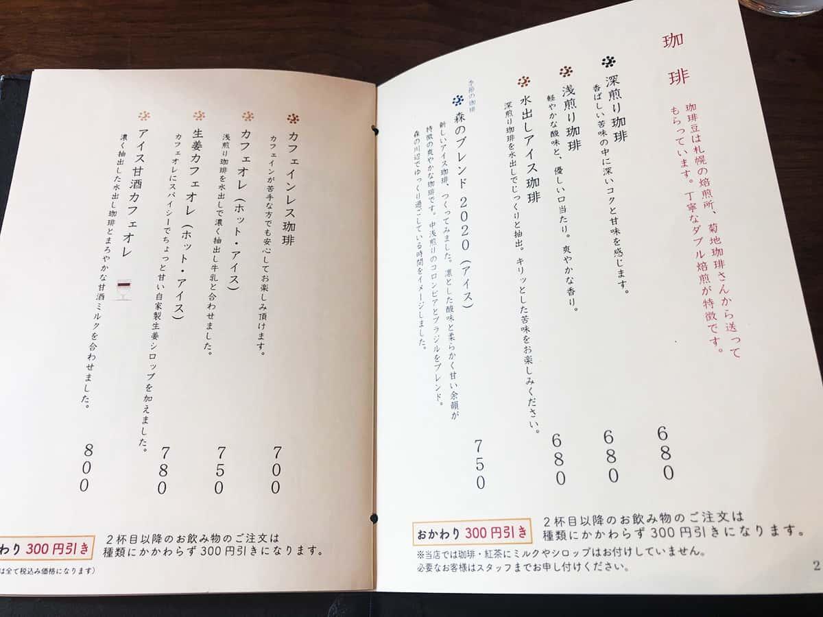 東京 国分寺 胡桃堂喫茶店|メニュー