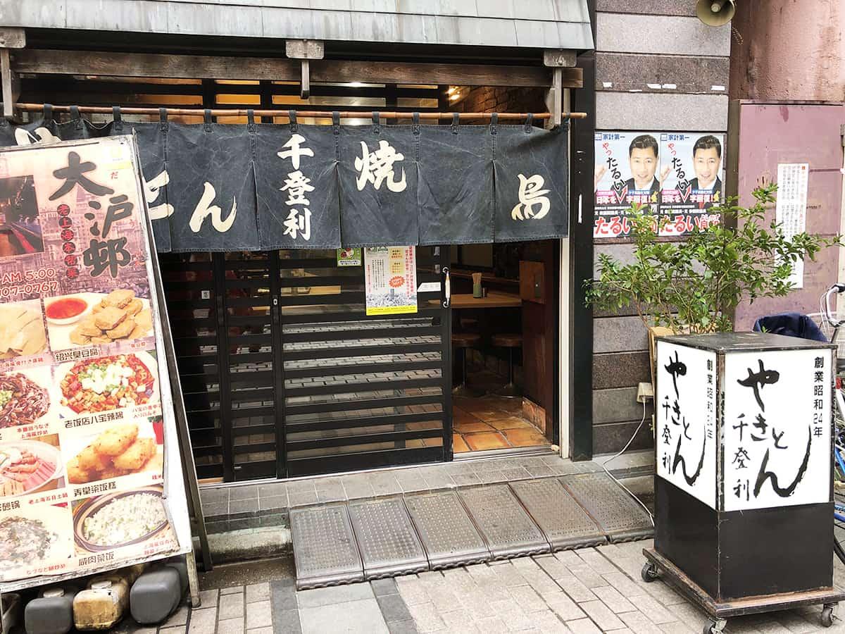 東京 池袋 千登利|外観