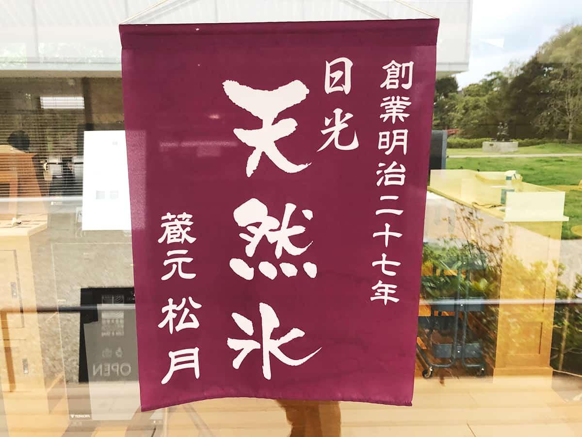 神奈川 鎌倉 鎌倉文華館 鶴岡ミュージアム カフェ|天然氷