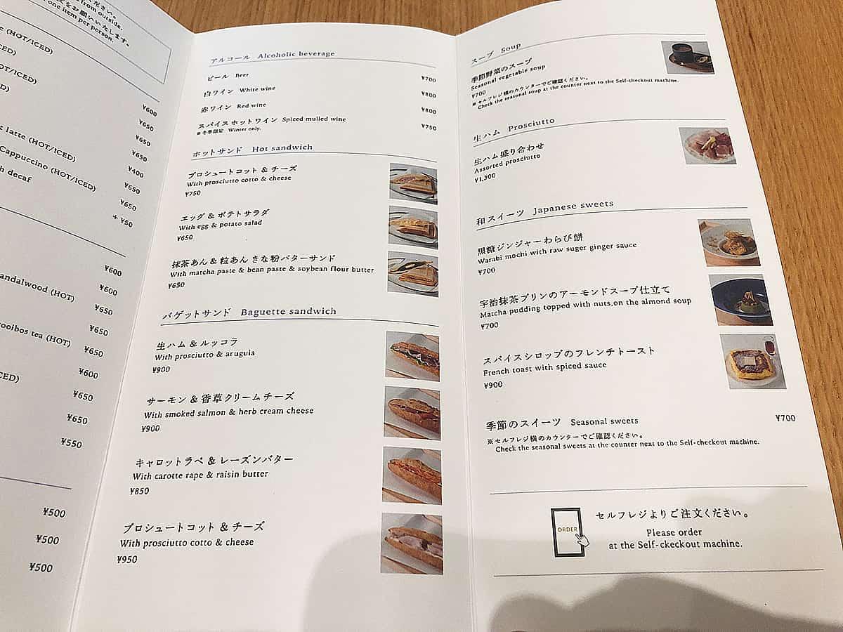 神奈川 鎌倉 鎌倉文華館 鶴岡ミュージアム カフェ|メニュー