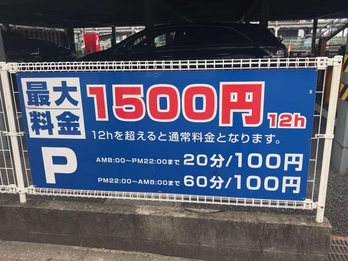 神奈川 厚木 フィーコディンディア|コインパーキング