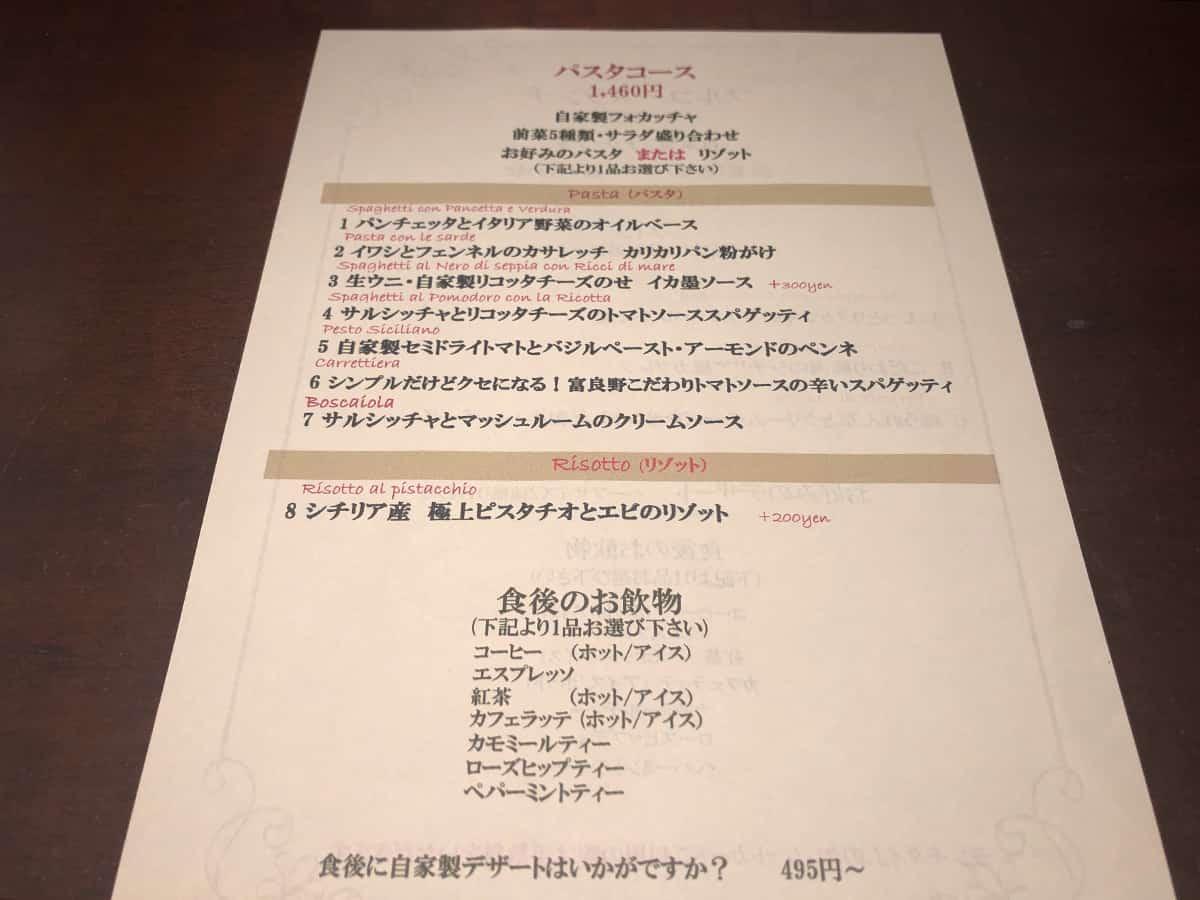 神奈川 厚木 フィーコディンディア|メニュー
