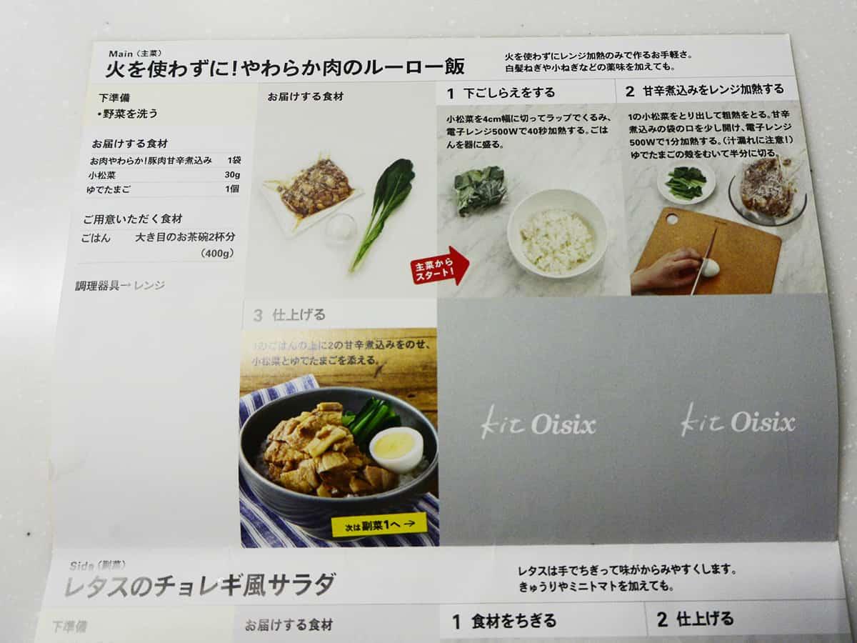 レシピ|kit oisix
