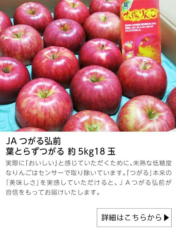 JAつがる弘前 葉とらずつがる 約5kg18玉|JAタウン