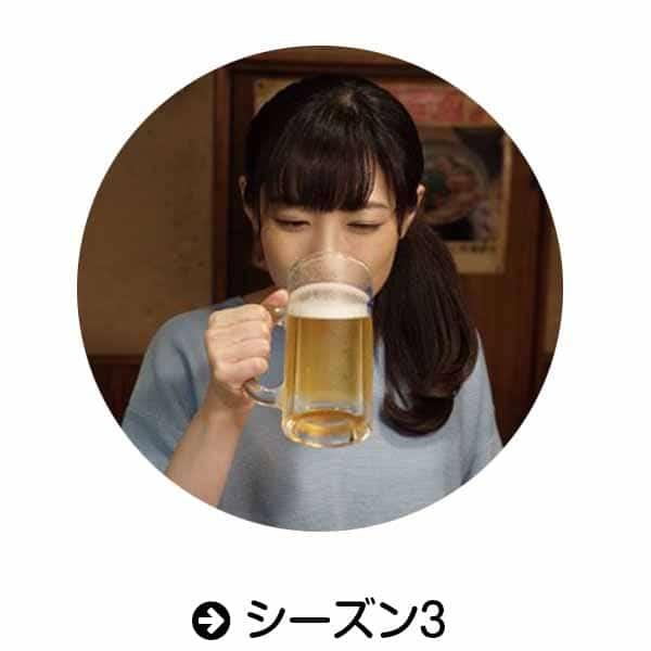 ワカコ酒|season3