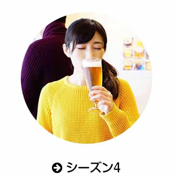 ワカコ酒|season4