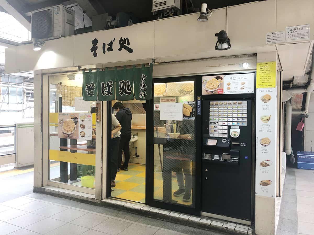 東京 品川 そば処 常盤軒|外観