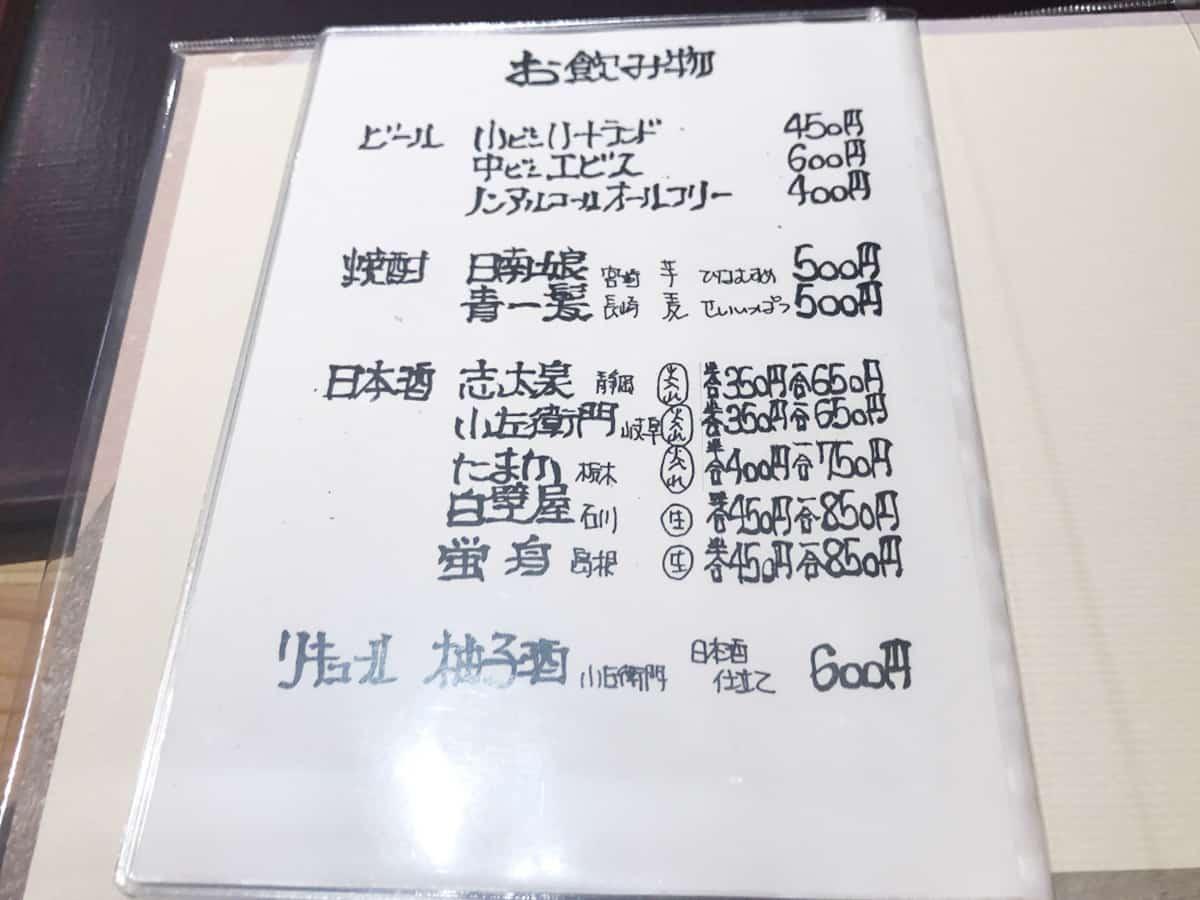 東京 大井町 そ 満蔵|メニュー