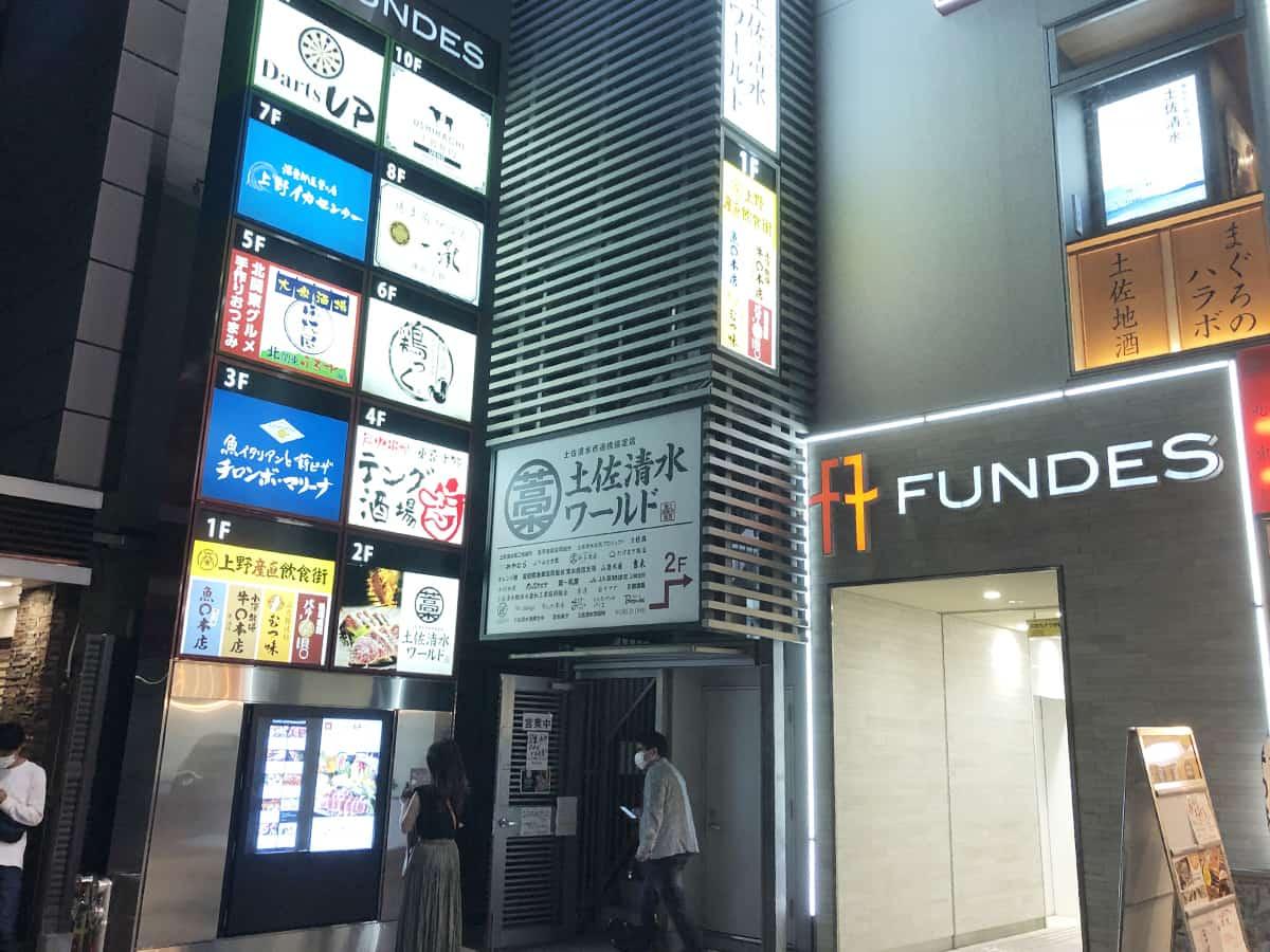 東京 上野 博多前炉ばた 一承 東京上野 外観