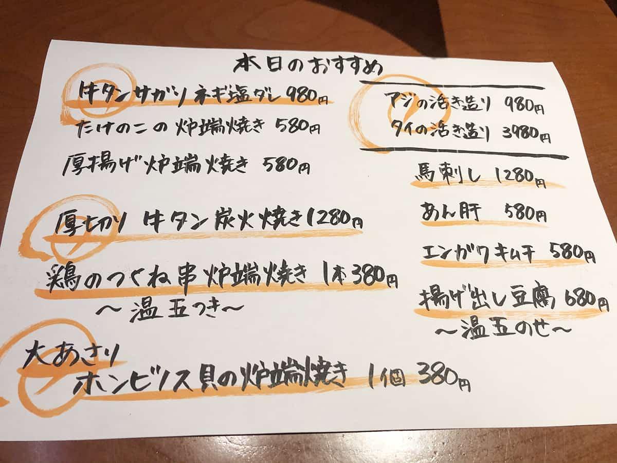 東京 上野 博多前炉ばた 一承 東京上野 本日のおすすめ