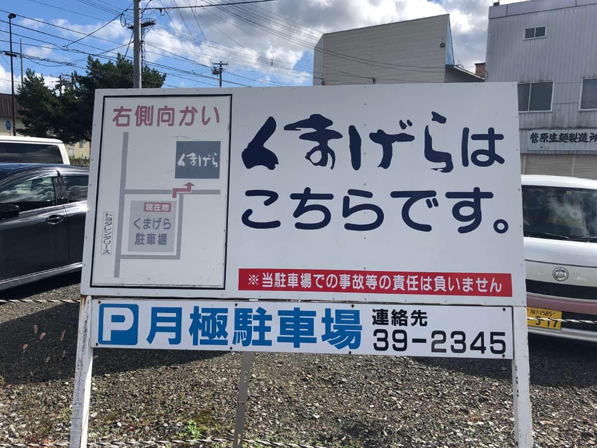 北海道 富良野 くまげら|駐車場