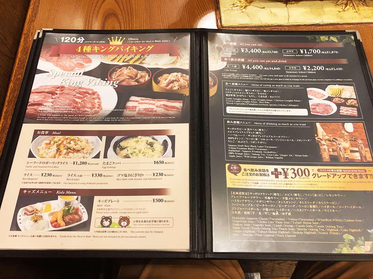 北海道 札幌 サッポロビール園|メニュー
