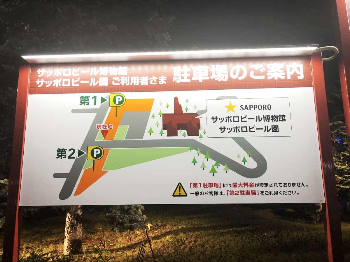 北海道 札幌 サッポロビール園|駐車場