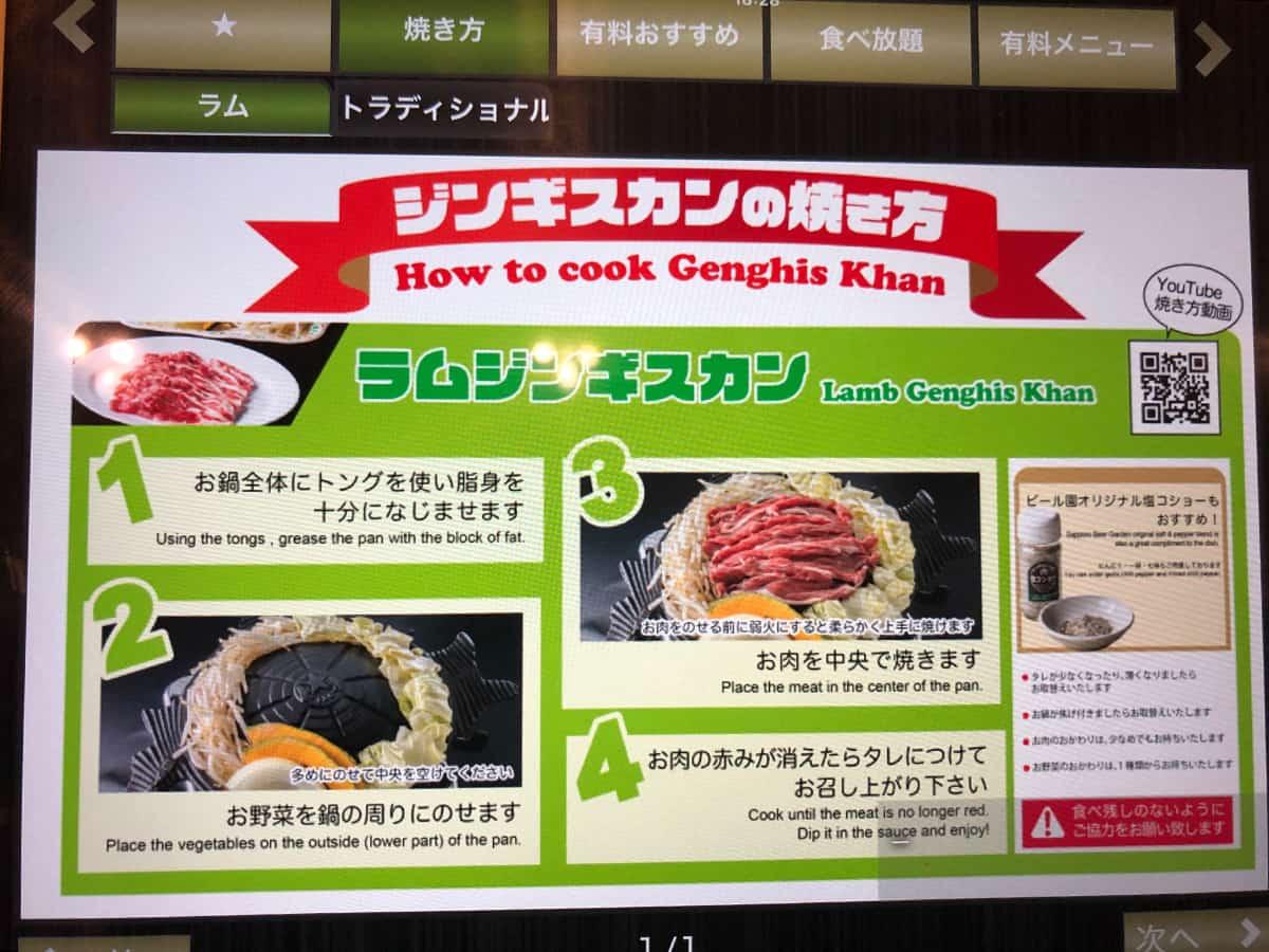 北海道 札幌 サッポロビール園|ジンギスカン焼き方