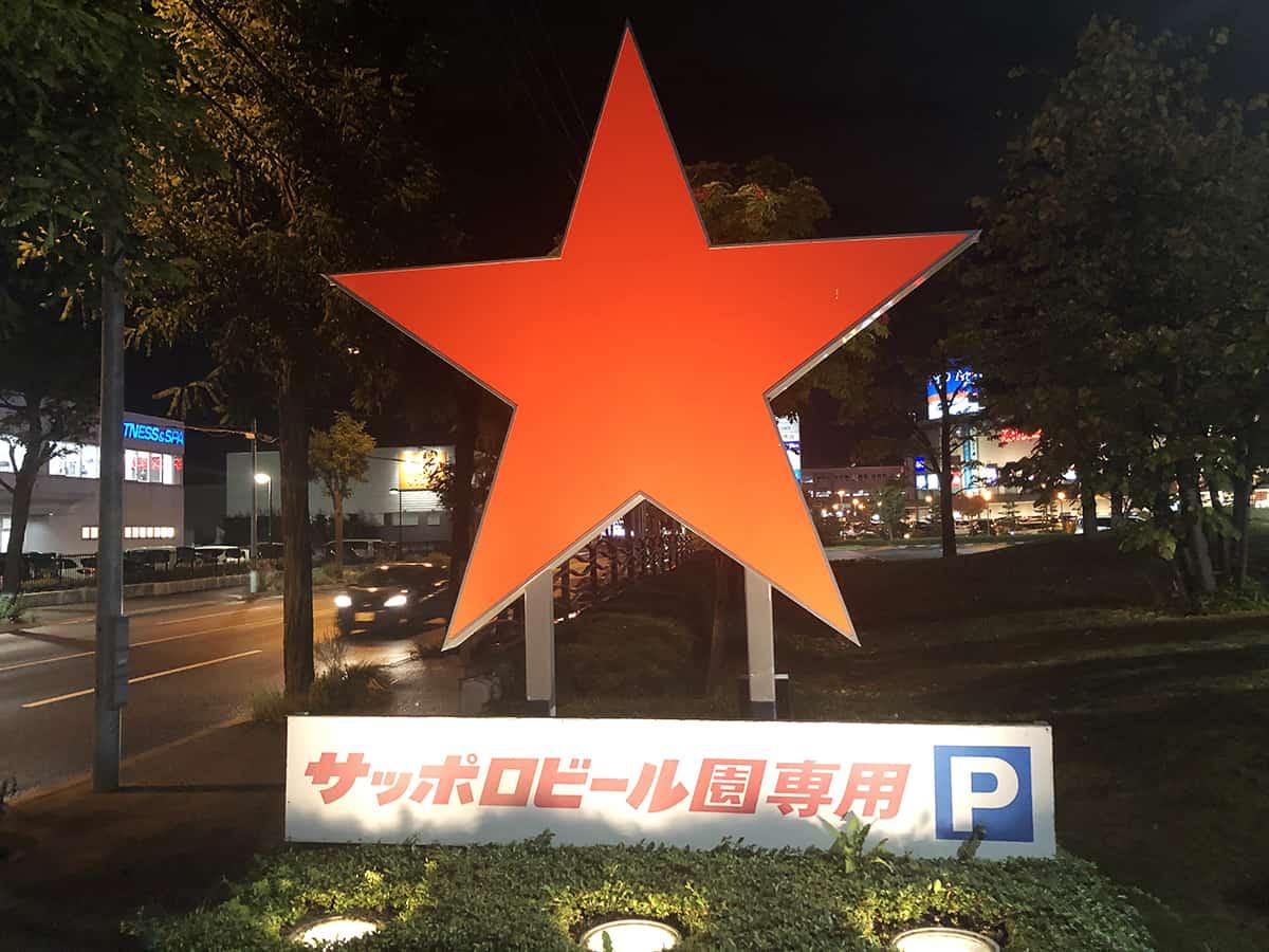 北海道 札幌 サッポロビール園|サッポロマーク