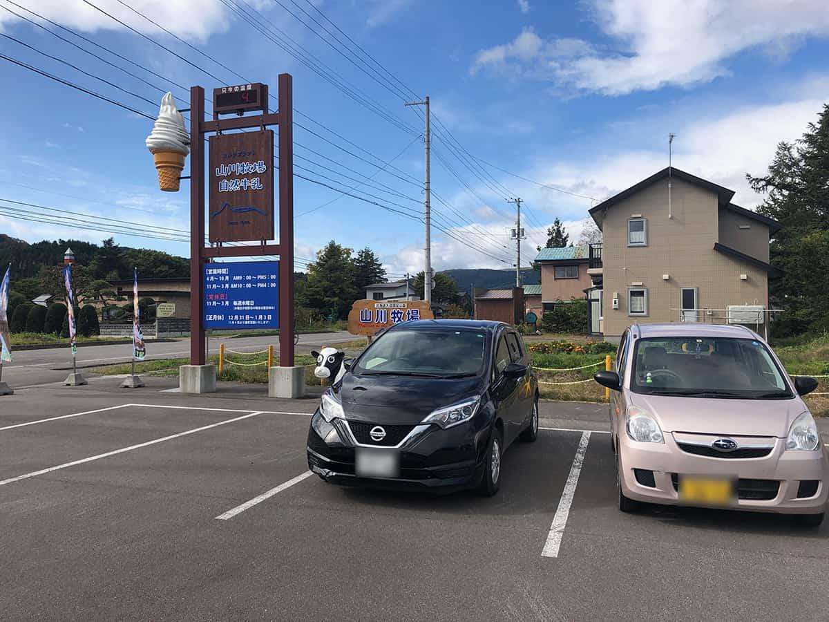 北海道 大沼 山川牧場ミルクプラン|駐車場