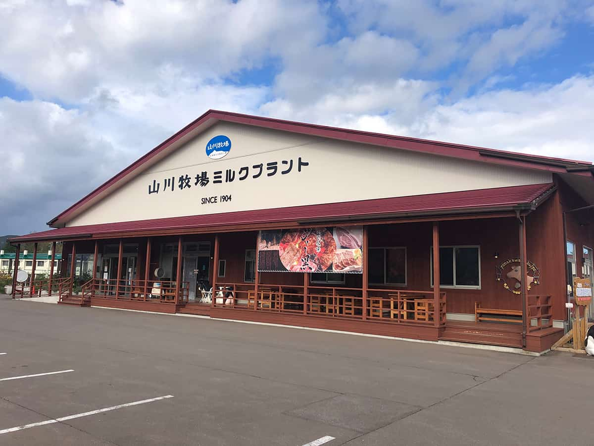 北海道 大沼 山川牧場ミルクプラン|外観