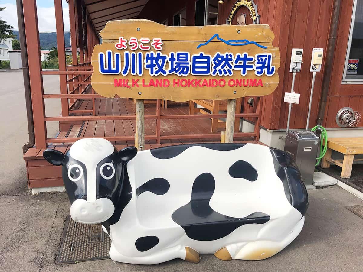 北海道 大沼 山川牧場ミルクプラン|オブジェ
