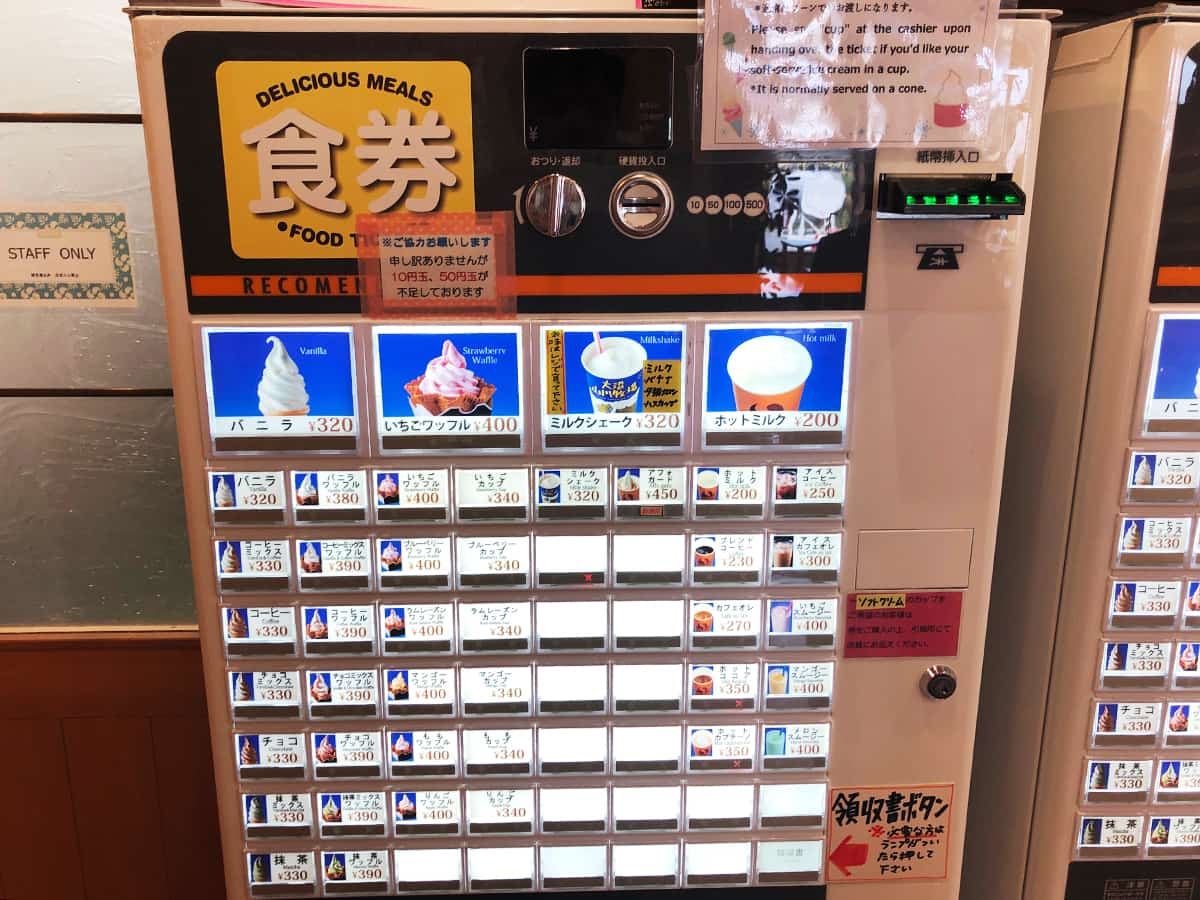 北海道 大沼 山川牧場ミルクプラン|券売機