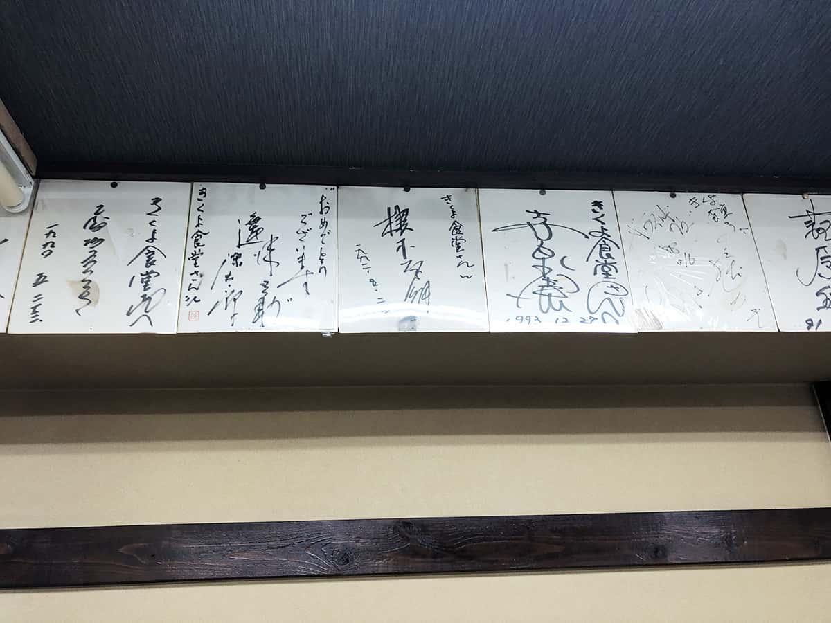 北海道 函館 きくよ食堂 サイン色紙