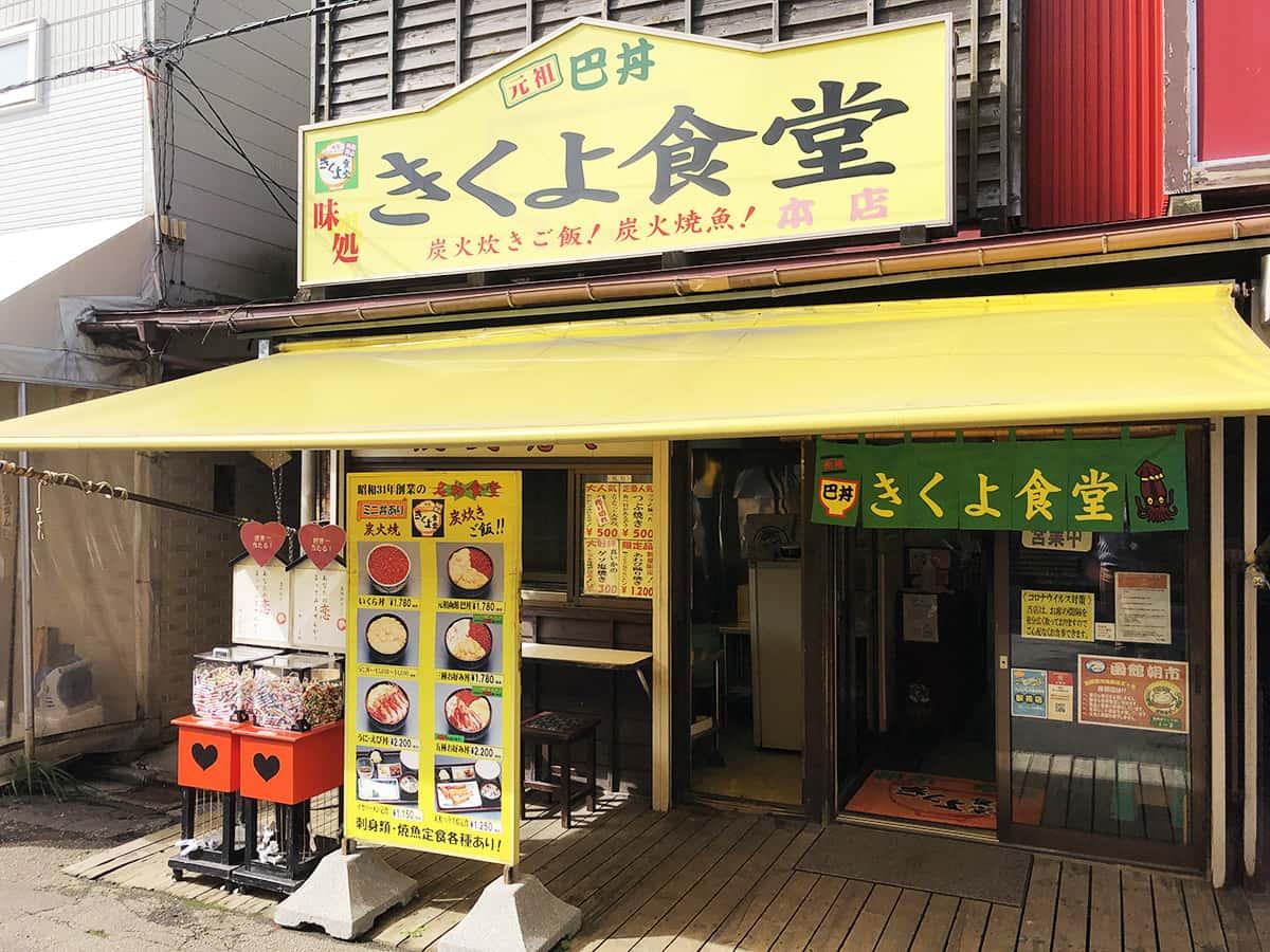 北海道 函館 きくよ食堂 外観