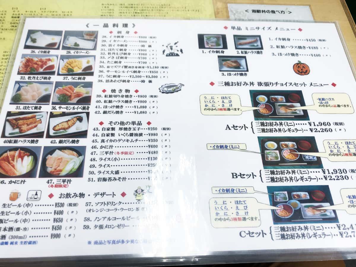 北海道 函館 きくよ食堂 メニュー