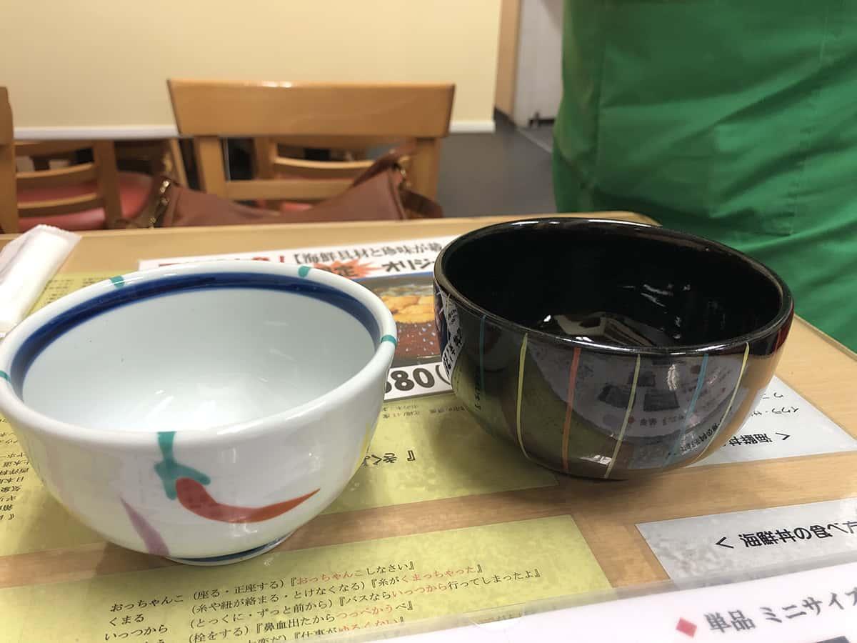 北海道 函館 きくよ食堂 どんぶりサイズ