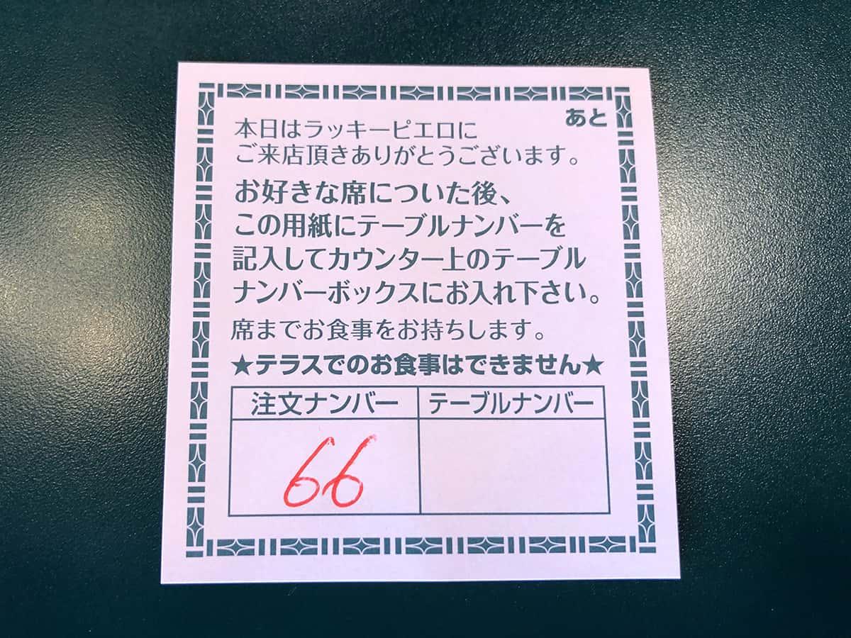 北海道 七飯 ラッキーピエロ 峠下総本店|商品受け取り
