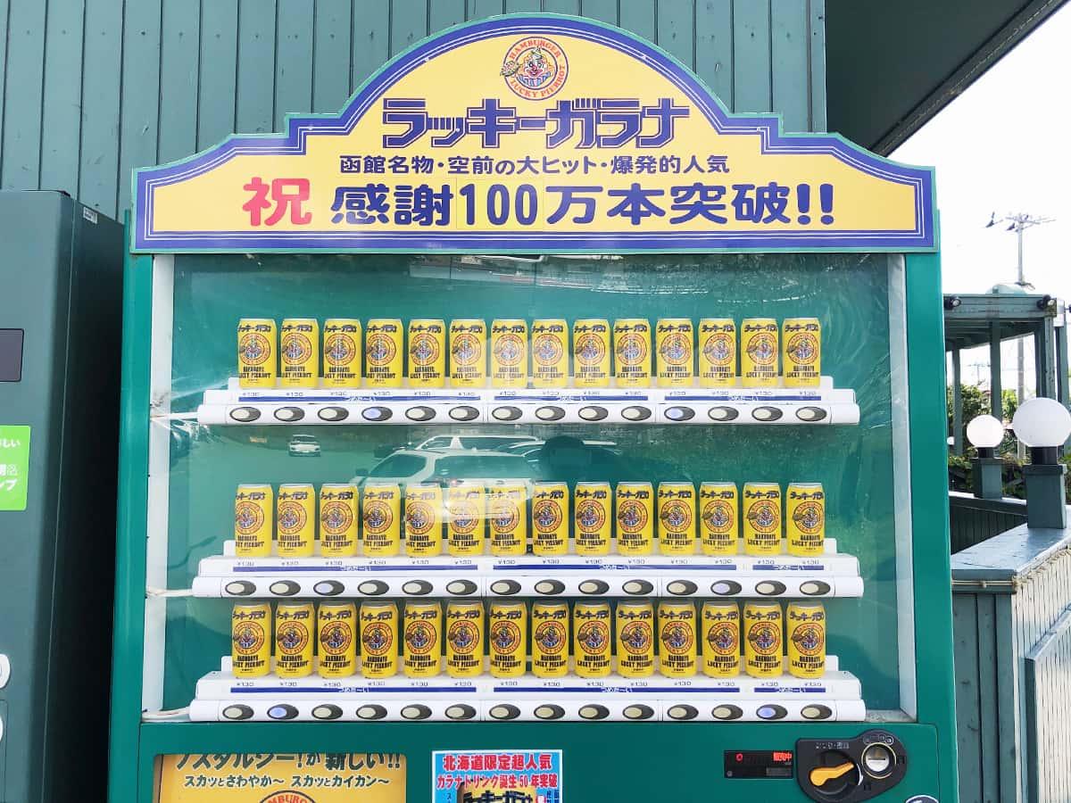 北海道 七飯 ラッキーピエロ 峠下総本店|自動販売機