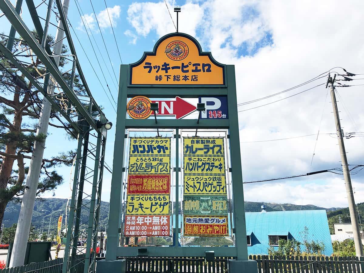 北海道 七飯 ラッキーピエロ 峠下総本店|看板