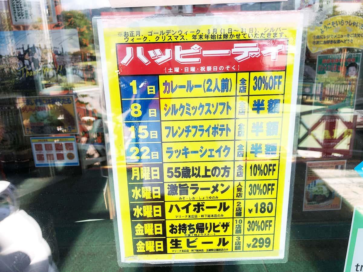 北海道 七飯 ラッキーピエロ 峠下総本店|イベント