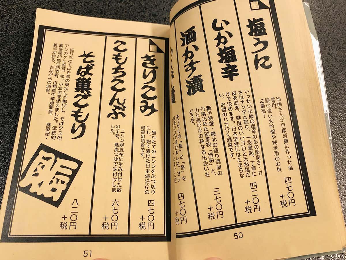 北海道 小樽 蕎麦 籔半|メニュー