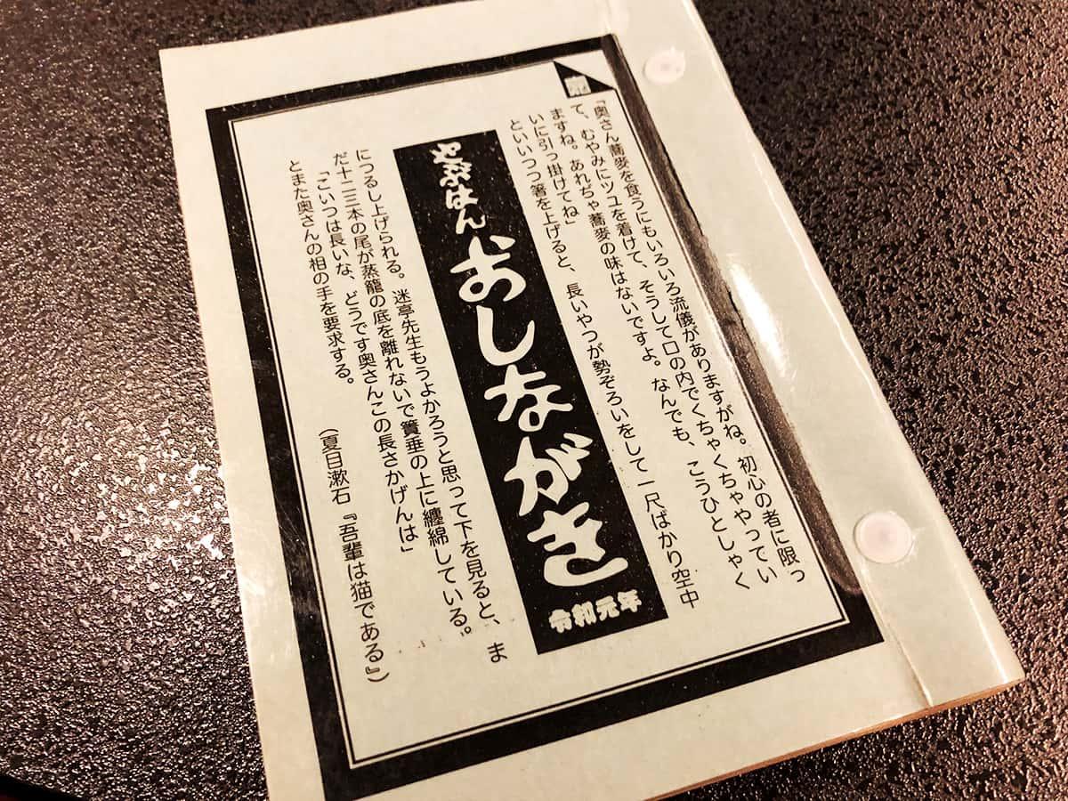 北海道 小樽 蕎麦 籔半|おしながき