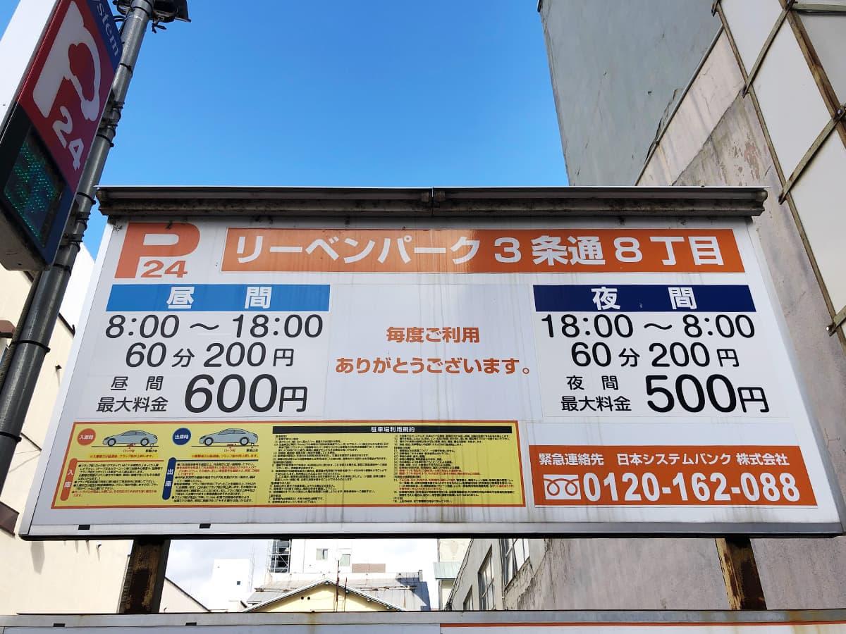 北海道 旭川 旭川らぅめん青葉 本店 コインパーキング