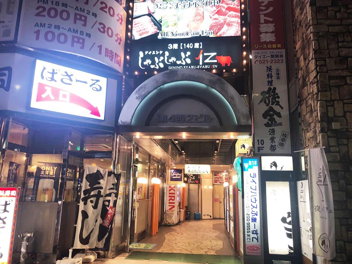 北海道 すすきの 磯金 漁業部 枝幸港 外観