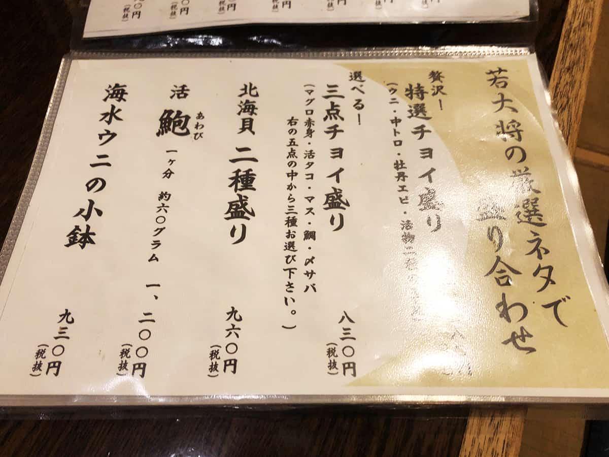 北海道 すすきの 磯金 漁業部 枝幸港 メニュー