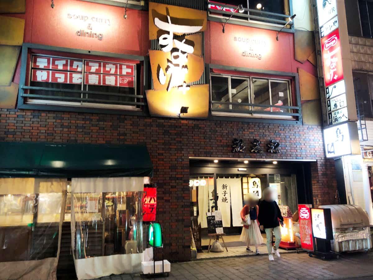 北海道 すすきの スープカリー スアゲ プラス 本店|外観